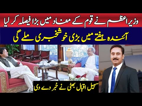 Prime Minister Imran Khan takes another big decision for poor people || Sohail Iqbal Bhatti