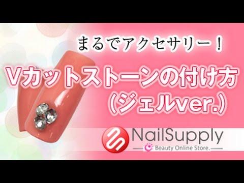 まるでアクセサリー!Vカットストーンの付け方(ジェルver )【ネイルアート・パーツアート編】Like accessories! How to paste V-cut stone (Gel ver)