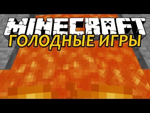 Лавовая Гора - Minecraft Голодные Игры