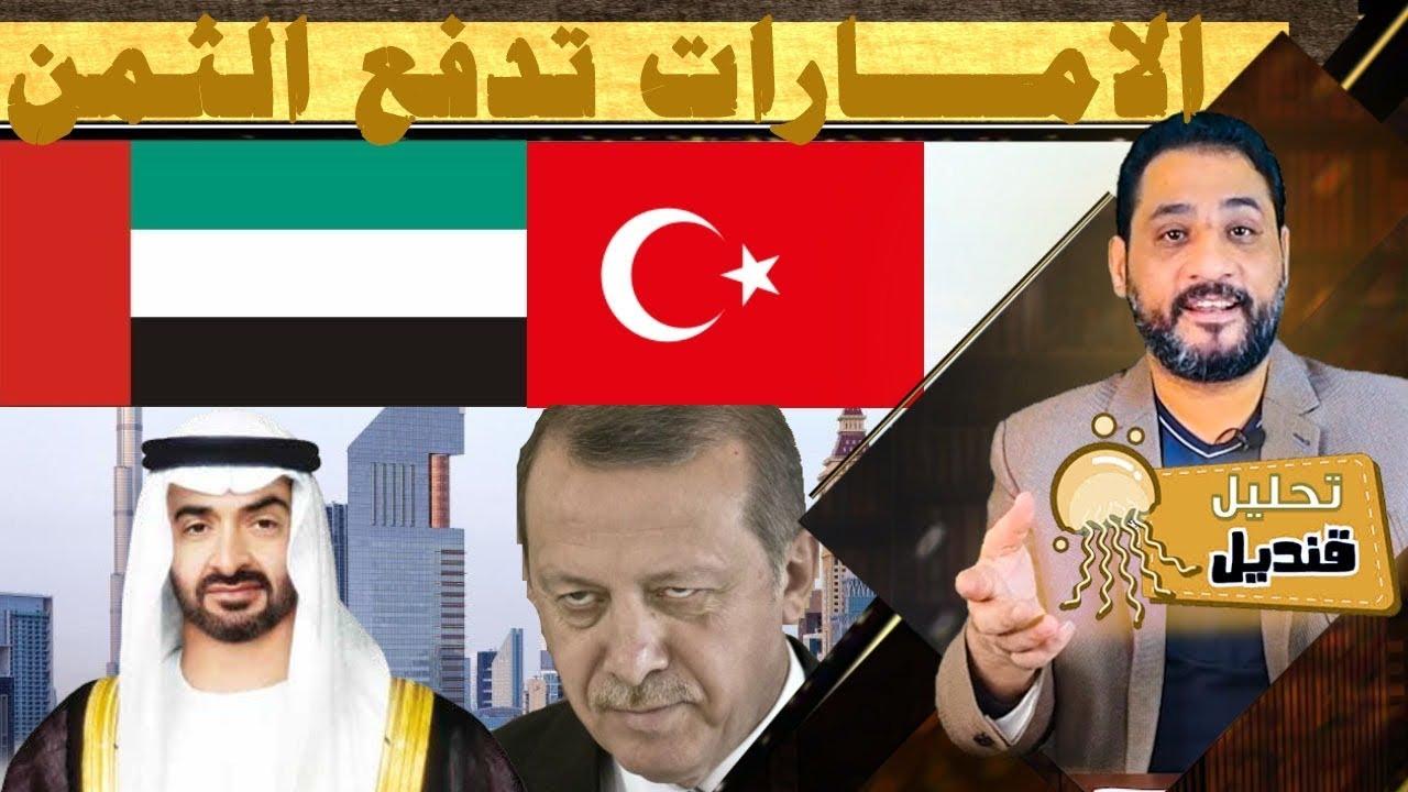 لماذا تعادي تركيا الإمارات ؟ | أردوغان والعقدة الإماراتية !
