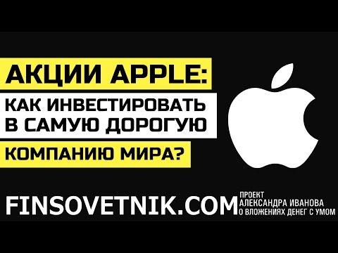 Акции Apple: как инвестировать в самую дорогую компанию мира?