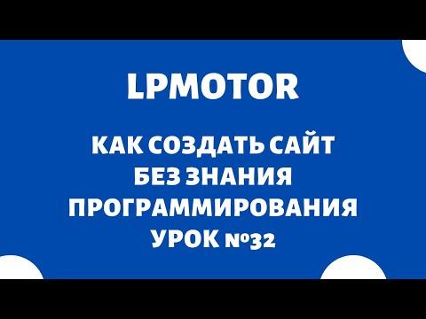 Конструктор сайтов LpMotor 🔥 Мини Обзор | Как создать сайт с нуля самому бесплатно, Урок №32