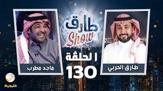 برنامج طارق شو الحلقة 130 - ضيف الحلقة ماجد مطرب