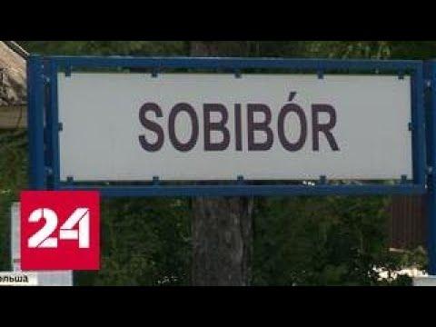 История Собибора: ветераны и эксперты в шоке от решения Польши
