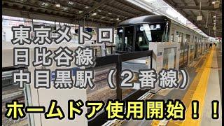 東京メトロ日比谷線中目黒駅のホームドア(2番線)、開いてから閉まるまで 2020/07/12