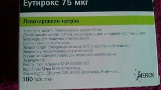 Эутирокс 75 мкг