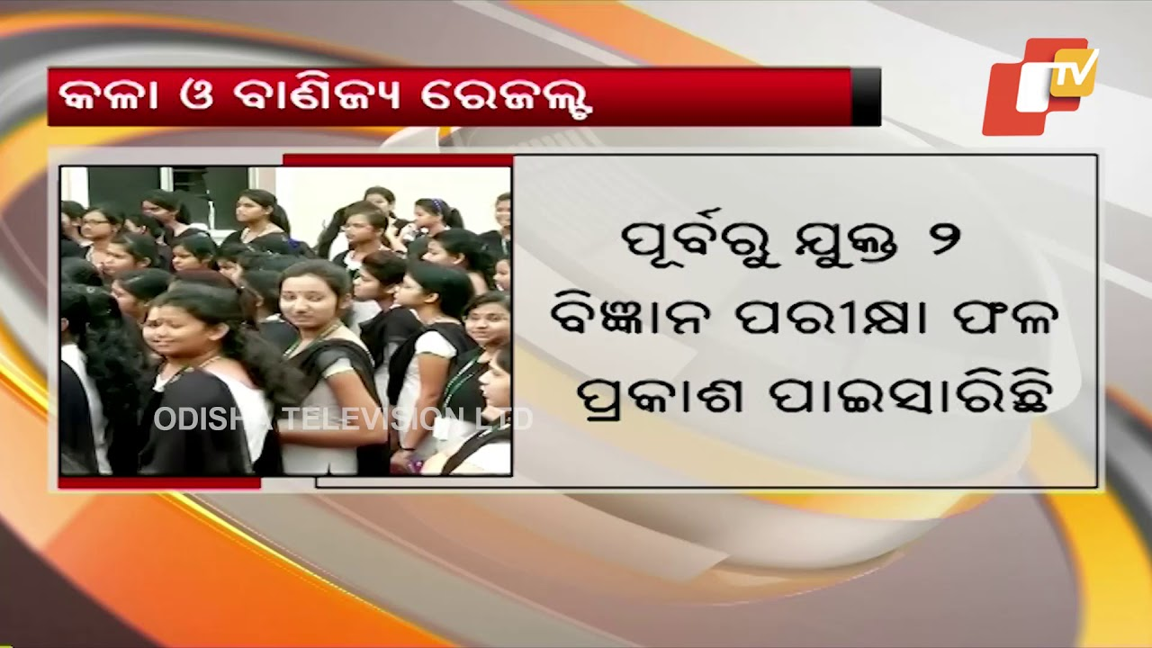 CHSE Odisha Plus II Arts, Commerce Results Likely By June 8 Or 9