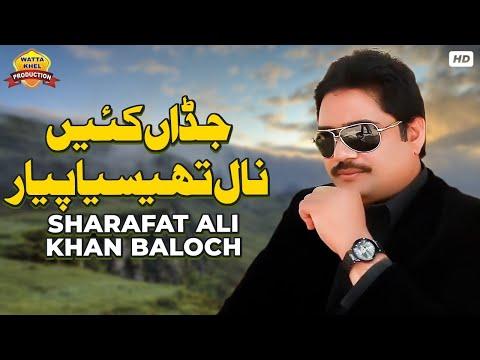 Jadan Kain Nal Theesia Piar ►Sharafat Ali Khan Baloch ►Latest Punjabi And Saraiki Song 2017