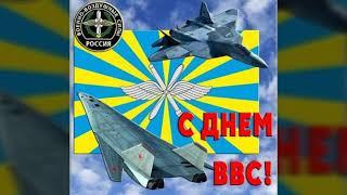 12 АВГУСТА ДЕНЬ ВОЕННО-ВОЗДУШНЫХ СИЛ РОССИИ. ВИДЕО ПОЗДРАВЛЕНИЕ С ДНЁМ ВВС