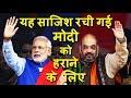 PM Narendra Modi bjp को election 2019 india हराने के लिए यह साजिश रची गई | #modi  | #election2019