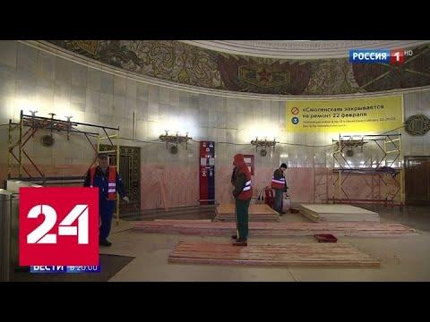 Станцию Смоленская Арбатско-Покровской линии московского метро закрыли на ремонт - Россия 24