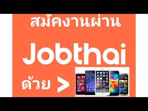จ๊อบไทยสมัคงานผ่านมือถือ #จ๊อบไทย #สมัคงานออนไลน์
