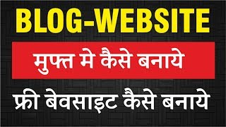 How to create Free Blog or Website on Blogger + Earn Money [हिन्दी- Hindi]