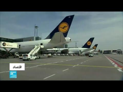 إلغاء مئات الرحلات بسبب إضراب شركة لوفتهانزا الألمانية للطيران  - 12:54-2019 / 11 / 8