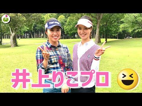 坂田塾出身の井上りこプロとゴルフしてきた!