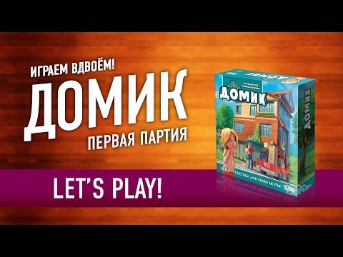 Играем в настольную игру «ДОМИК». КАК ИГРАТЬ? 1 партия из 2 / DOMEK / DREAM HOME LET'S PLAY
