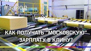 Как в Клину получать «московскую» зарплату?