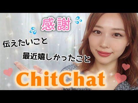 【ChitChat】ベージュメイク♡視聴者さんに感謝♡/ChitChat!Beige makeup tutorial!/yurika