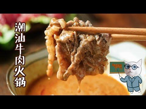 【潮汕牛肉火锅】被肉淹没,不知所措?!
