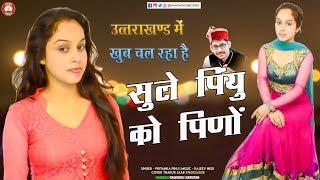 Sule Piyu Ko Pindo | New Uttarakhandi Song | Priyanka Panwar | Rajeev Negi