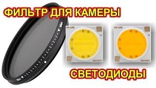 Нейтральный фильтр на камеру и COB светодиоды