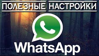 ✅Полезные настройки WhatsApp о которых вы не знали 😱😱😱