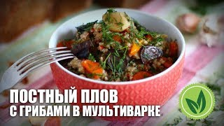 Постный плов с грибами в мультиварке — видео рецепт