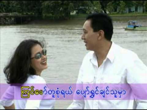 "Aung Yin "" Moe Paw Mar Nay Chin The """