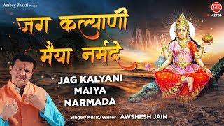 नर्मदा जयंती स्पेशल | जग कल्याणी मैया नर्मदा | Jag kalyani Maiya Narmada | Awshesh Jain