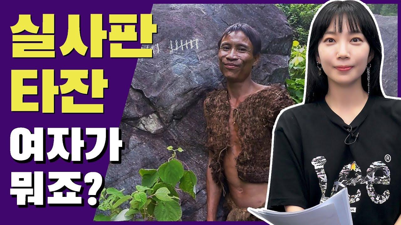 """""""여성 존재 몰랐다""""…정글 그리워하던 '현실판 타잔'의 죽음"""