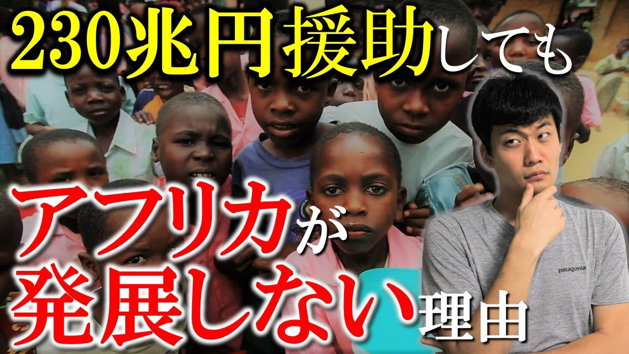 しない 発展 理由 が アフリカ