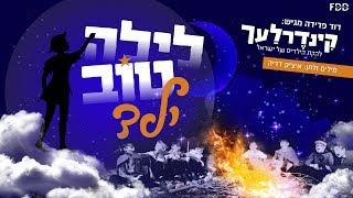 לילה טוב ילד I להקת קינדרלעך I (קליפ רשמי) Layla Tov Yeled I Kinderlach I Official Video