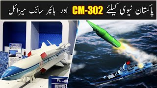 Pakistan Navy's Supersonic Missile CM-302 And Hypersonic P282 Missile - Advance Pakistan