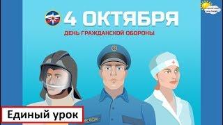 День гражданской обороны