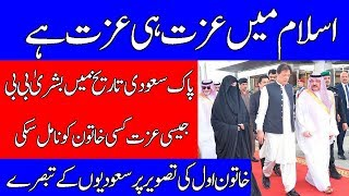 Great Honour For Bushra Bibi In Saudi Social Media || Imran Khan Meet Muhammad Bin Salman