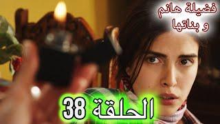 فضيلة هانم و بناتها الحلقة 38 Fazilet Hanım ve Kızları