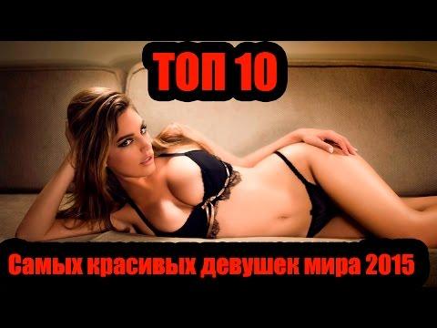 ТОП 10 Самых сексуальных девушек мира 2015