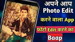 अपने आप Photo Edit करने वाला App | Best Android Mobile Photo Editing App |New Photo Editing App 2019