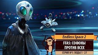 Софоны против всех! FFA5 Endless Space 2. Серия №1: Неизведанный космос (ходы 1-27)