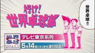 世界卓球2013 5月14日から連日放送!http://www.tv-tokyo.co.jp/takkyu_13/