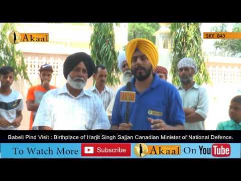 Babeli Pind Visit :  Harjit Singh Sajjan Canadian Defence Minister | Jaspreet Singh Ashk |