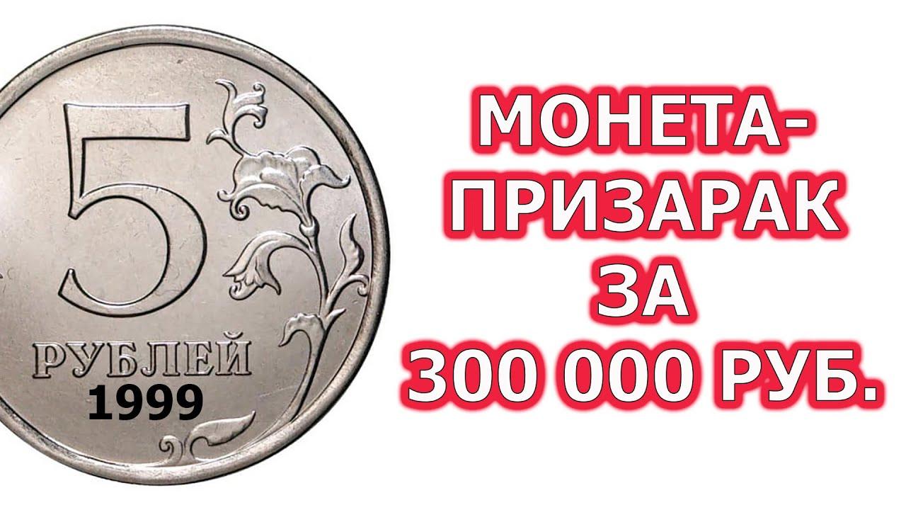 Самая ДОРОГАЯ современная монета 5 рублей 1999 года! НАЙДИ В КОШЕЛЬКЕ!