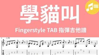 【Wen吉他譜】學貓叫 指彈吉他譜 (Fingerstyle Guitar TAB) 