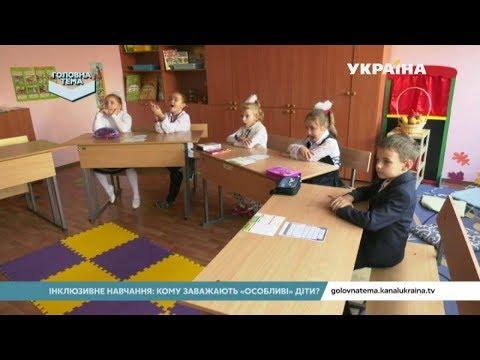 Канал Украина: «Особливе» навчання: кому заважають діти з вадами здоров'я? (Випуск 40) | Головна тема