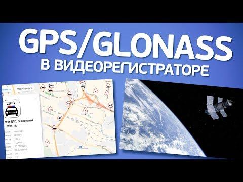 GPS, ГЛОНАСС и GPS/ГЛОНАСС в видеорегистраторе. В чем разница? Что выбрать?