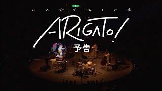 "SAKEROCK / LAST LIVE ""ARIGATO!""【予告編】 Produce:星野源 Dir:山..."
