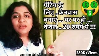 घर पर बनाए केनवास।। How to make canvas for painting at home 🖌️🎨