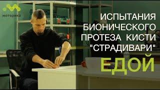 """Приключения бионического протеза руки """"Страдивари. Испытание едой"""
