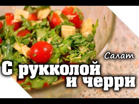 Салат из рукколы и помидоров черри