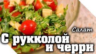 Салат из рукколы и помидорок черри  | Рецепт с кедровыми орешками и сыром
